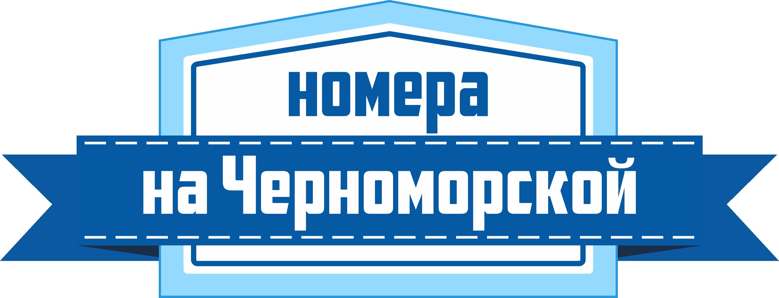 Номера на Черноморской
